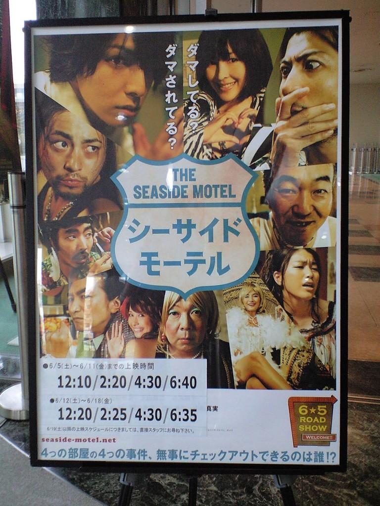 seaside motel h22.6.6.jpg